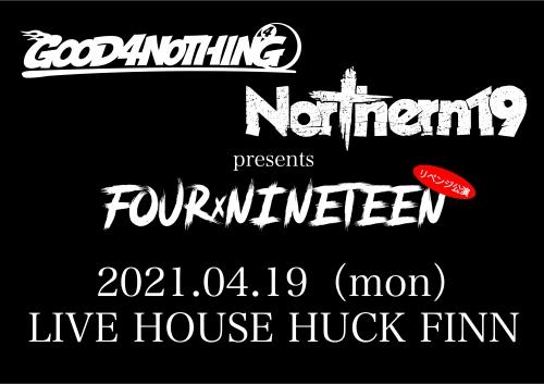 FOUR x NINETEEN【リベンジ公演】開催決定