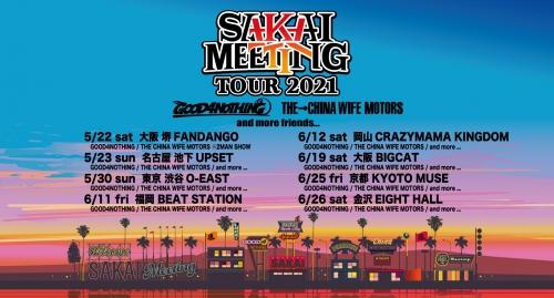 【SAKAI MEETING】からお知らせ