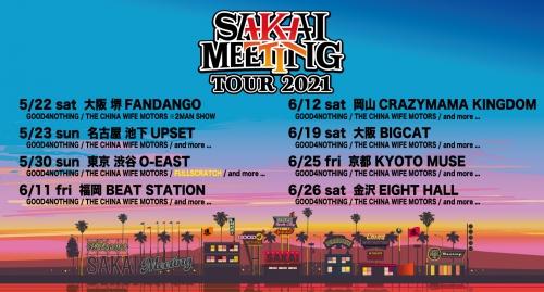 『SAKAI MEETING TOUR 2021』第一弾ゲストバンド最速発表