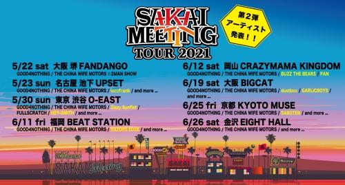 SAKAI MEETING TOUR 2021』第二弾ゲストバンド発表!