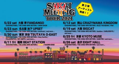 『SAKAI MEETING TOUR 2021』第三弾ゲストバンド発表