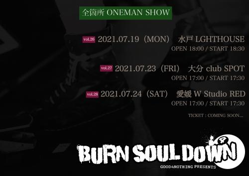 自主企画「BURN SOUL DOWN」開催決定!