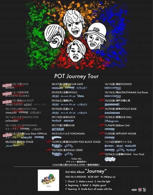POT Journey Tour 出演決定!