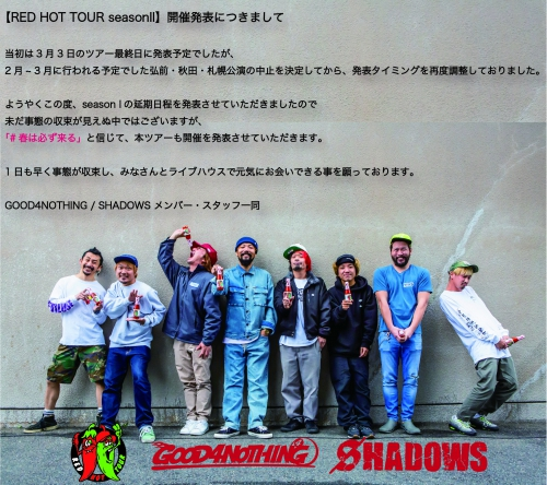 GOOD4NOTHING × SHADOWS【RED HOT TOUR seasonII】開催決定!