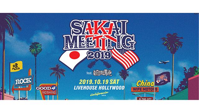 SAKAI MEETING US